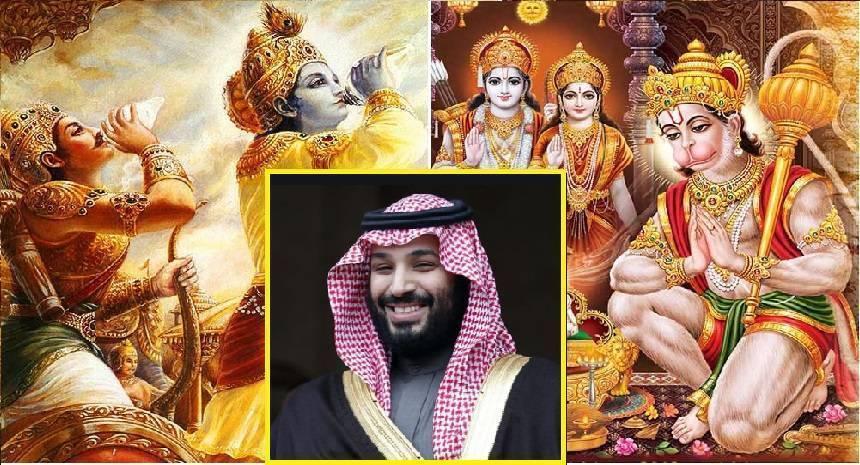 Saudi Arabia includes Ramayana and Mahabharata in new curriculum for students